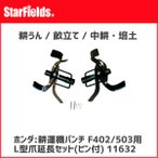 ホンダ耕運機パンチ・エックスF402/パンチF503用 L型爪延長セット(ピン付) (11632)