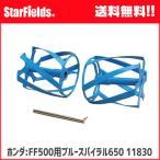 耕運機 ホンダ FF500用 ブルースパイラル650  [11830] 耕うん機 HONDA