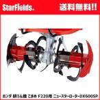 ホンダ耕うん機 こまめ F220用 ニュースターローターDX600SP [分離型] (11990) (旧品番11832)