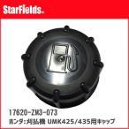 ホンダ 刈払機 UMK425/435用 燃料タンク キャップ [17620-ZM3-063]