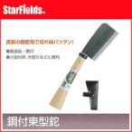 鋼付東型鉈(ナタ)135mm【代引き不可商品】 鉈 草刈り 木割 薪