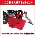 ヤンマー耕運機 ミニ耕うん機 YK300FP用アタッチメント 内盛整形機FP 丸&台形うね立て用 7A2580-91001