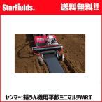 ヤンマー耕運機用 平畝ミニマルチMRT(7S0060-88000)