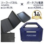 アクセス ポータブル電源 ソーラーパネル セット 大容量 車中泊 蓄電池 40W18V 防災グッズ 停電対策 折りたたみ式 AQ365SB AQ40SL