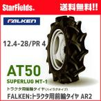FALKEN(ファルケン):トラクター用後輪タイヤ AT50 [SUPERLUG MT-1] 12.4-28/ PR 4