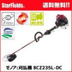 ゼノア:刈払機 BCZ235L-DC エンジン式 草刈り機
