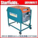 オギハラ 野菜セルトレイ 用 洗浄機 クリーンクリーナー[セル] CST1500 【代引き不可】