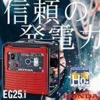 防災 発電機 ホンダ EG25i 正弦波インバーター搭載