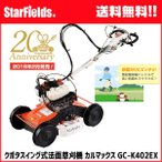 クボタ スイング式法面草刈機 カルマックス GC-K402EX 代引き不可商品