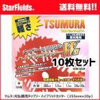 チップソー ツムラ ハイブリッドカッターW型 255mm×20p 10枚セット 草刈専用刃