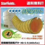 乾燥機用 排風ダクト HD-S-5(Φ440mm×5m)