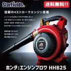 ショッピングホンダ ホンダ エンジンブロワ HHB25 JWT   4サイクル ハンディブロワ