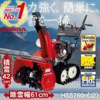 小型除雪機 HSS760n-J2