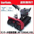 ヤンマー除雪機 中型除雪機 JM-1390AR,VIELR