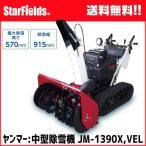 ヤンマー除雪機 中型除雪機 JM-1390X,VEL