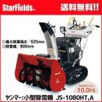 ヤンマー除雪機 小型除雪機 JS-1080HT,A