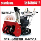 除雪機 ヤンマー除雪機 小形除雪機 JS-865C,A
