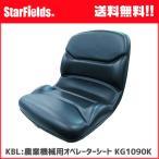 ショッピングkg KBL 農業機械 オペレーターシート KG1090K シート