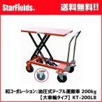 和コーポレーション:油圧式テーブル運搬車 200kg (大車輪タイプ)KT-200LB【代引き不可商品】