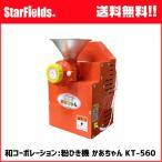 和コーポレーション:粉ひき機 粉ひきかあちゃん KT-560 代引不可