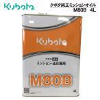 クボタ純オイル ミッションオイル M80B 4L 油圧兼用 オールシーズンタイプ ギヤオイル