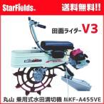 丸山:乗用式水田溝切機「田面ライダーV3」 MKF-A455VE