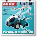 マキタ耕運機 MKR0760H 管理機/エンジン式/耕うん機