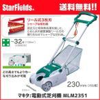 芝刈機 マキタ芝刈機 MLM2351 電動/芝刈り機/草刈機/草刈り機