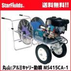 丸山製作所:アルミキャリー動噴 MS415CA-1