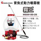 丸山製作所 背負動力噴霧機 「霧王」 MS5910D-25 軽量 背負式 コンパクト 低振動 静音 散布機