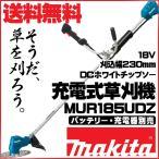 草刈機 マキタ草刈り機 MUR185UDZ 充電式Uハンドル/電動刈払機(バッテリ・充電器別売)