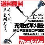 刈払機 マキタ 充電式草刈り機 MUR365DPG2 Uハンドル