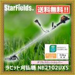 草刈機 ラビット:軽量刈払機 NB2102UXS