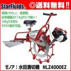 溝切機 ゼノア:乗用タイプ水田溝切機 NLZ4000EZ