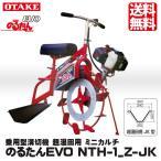 溝切機 オータケ:乗用溝切機「のるたんEVO」 NTH-1.Z-JK(超湿田用)