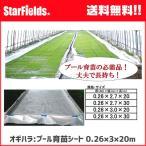 オギハラ:プール育苗シート 0.26×3×20m 【代引き不可】