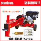 新宮 中型エンジン薪割り機 PS210M シングウ薪割機(国産三菱エンジン搭載)