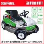 草刈機 オーレック:乗用草刈機 ラビットモアー RM830/B (B&Sエンジン) 雑草刈機