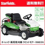 草刈機 オーレック:乗用草刈機 ラビットモアー RM83G 雑草刈機