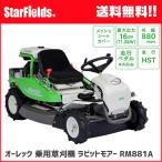 草刈機 オーレック:乗用草刈機 ラビットモアー RM881A (走行ペダル付) 雑草刈