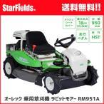 草刈機 オーレック:乗用草刈機 ラビットモアー RM951A 2速 雑草刈