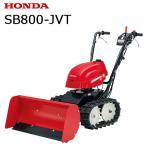ホンダ ブレード除雪機 ユキオス SB800-JVT