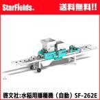 水稲用播種機(自動) 啓文社 ニューサンパ SF-262E(代引不可商品)