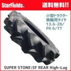 SUPER STONE:小型トラクター後輪用タイヤ SF REAR High-Lug 13.6-28/PR 6 /TT【代引き不可商品】