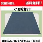 ゴムマット 篠田ゴム ストロングマット 15mm(1×2m)敷板 10枚セット 代引き不可