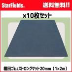 ゴムマット 篠田ゴム ストロングマット 20mm(1×2m)敷板 10枚セット 代引き不可