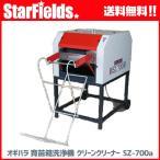 オギハラ:育苗箱洗浄機 クリーン・クリーナー SZ-700a 【代引き不可】