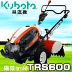耕うん機 クボタ 耕運機 TRS600 管理機 陽菜 smile