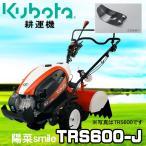 耕うん機 クボタ 耕運機 TRS600-J 大径タイヤ仕様 管理機 陽菜 smile