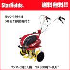 耕運機 ヤンマー :ミニ耕うん機 YK300QT-B,UT (バック付き仕様、うね立て移動輪付き) 家庭用 小型 耕耘機